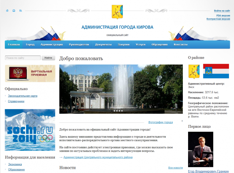 При создании официального сайта сайт компании северная компания